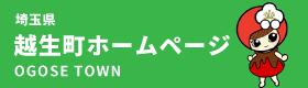 越生町ホームページ